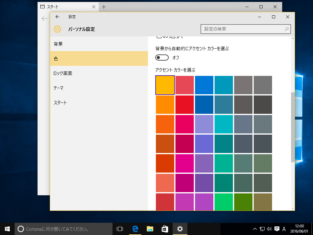 win10-accent-color-02
