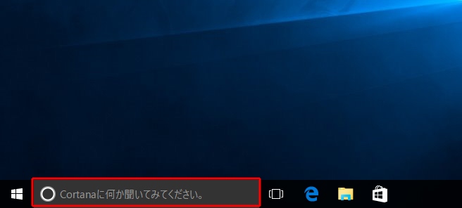win10-cortana-off