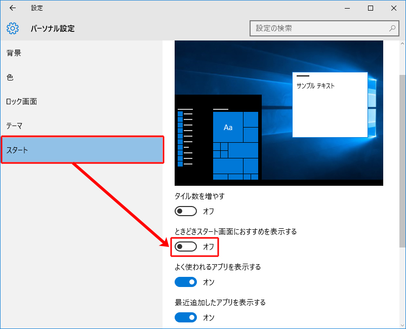 win10-recommend-app2