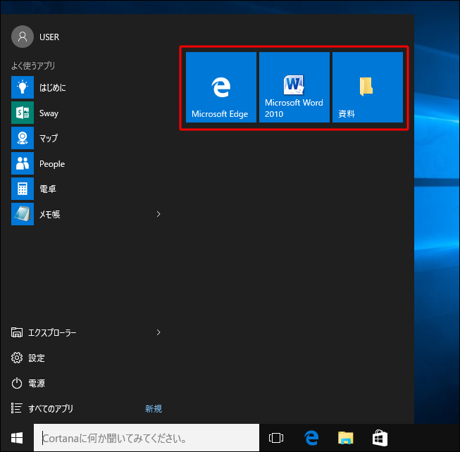 win10-startmenu-tile-add1