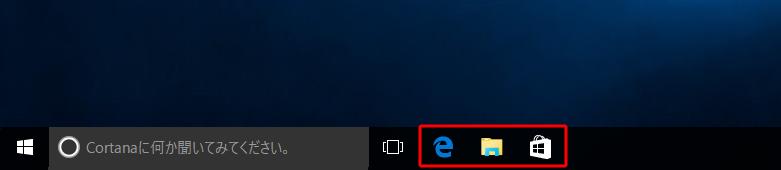 win10-taskbar-pin-add1