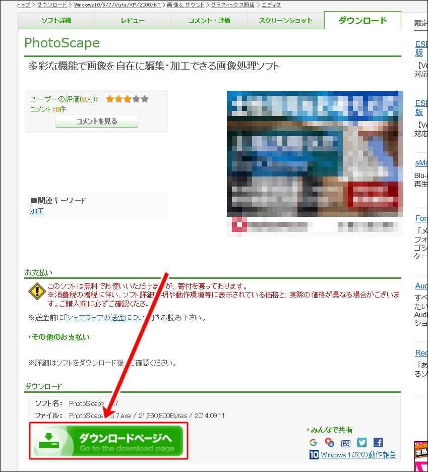 PhotoScape_vector