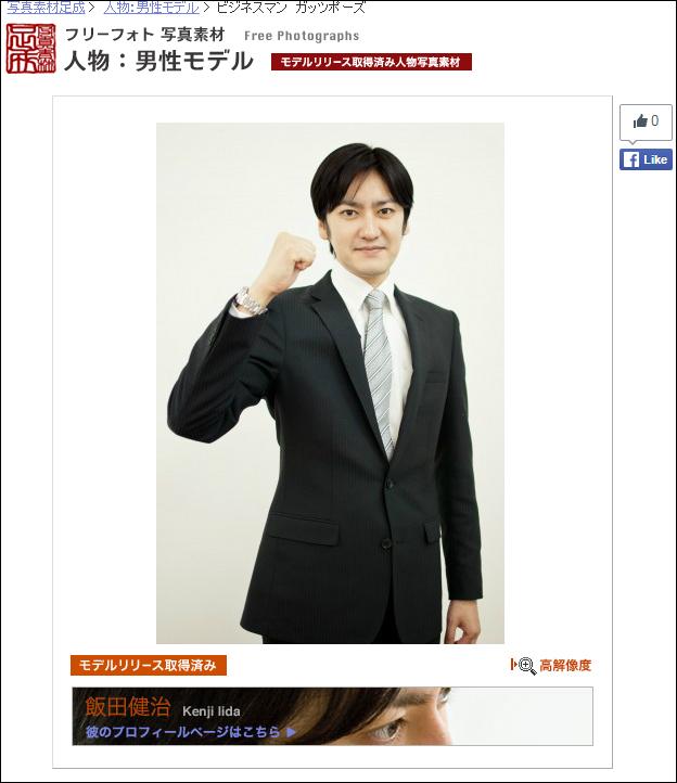 ashinari_iidakenji