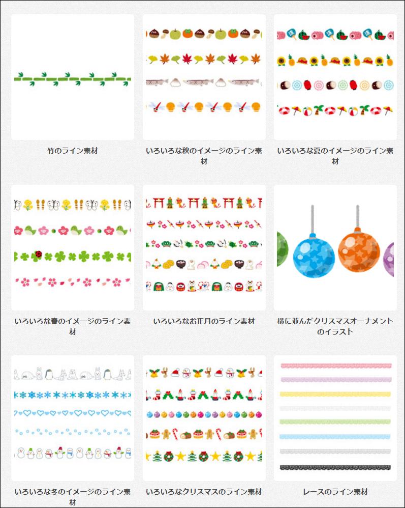 irasutoya-cotegory-line