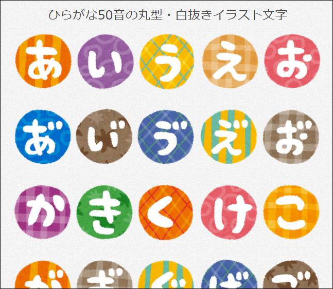 irasutoya-hiragana