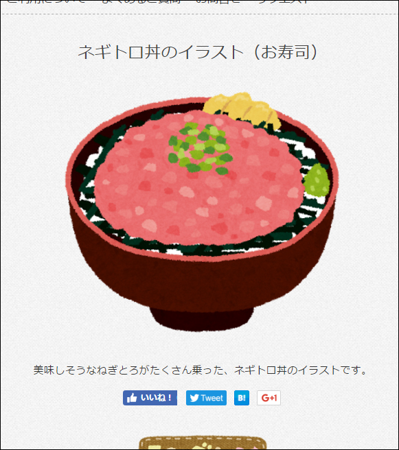 irasutoya-negitoro-middle