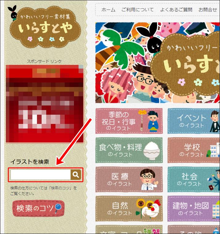 irasutoya-top-seachbox
