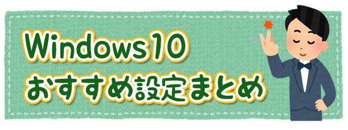 win10-tokusyu-bannar
