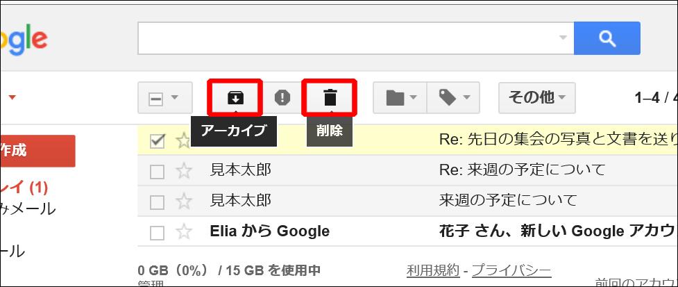 gmail-archive-sakujo1