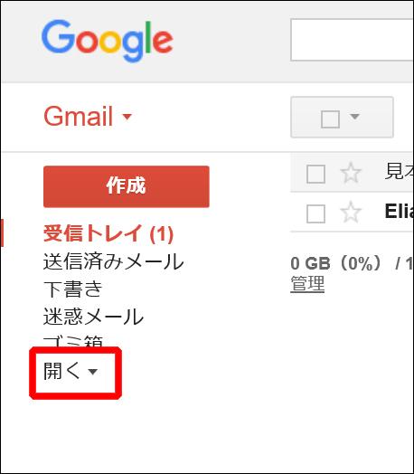 gmail-archive-sakujo2