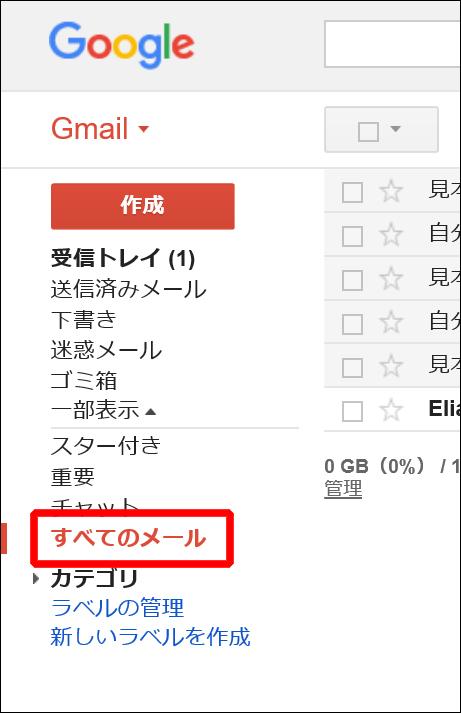 gmail-archive-sakujo3