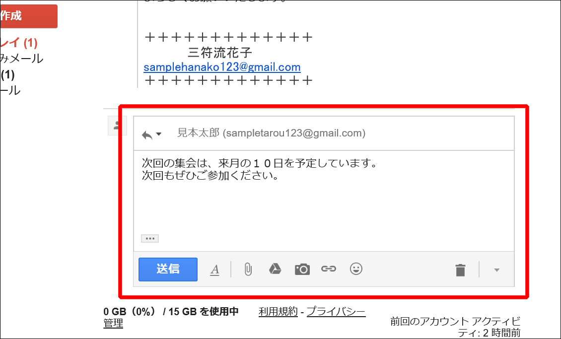 gmail-basic-manual-b2
