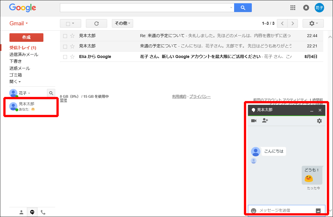 gmail-chat