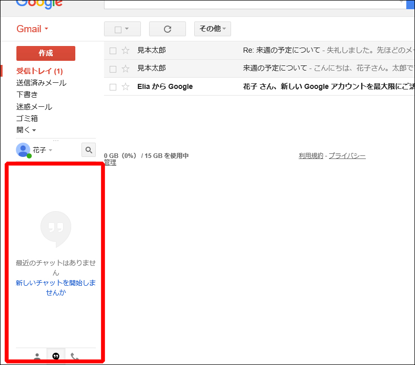 gmail-chat1