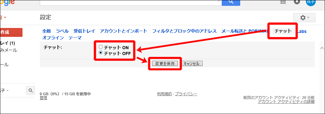 gmail-chat2