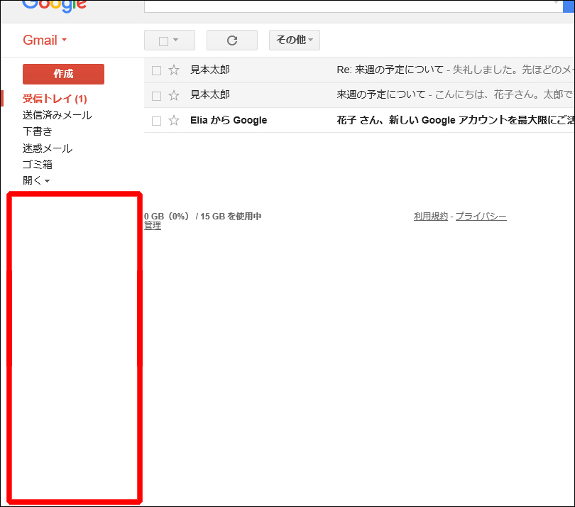 gmail-chat3