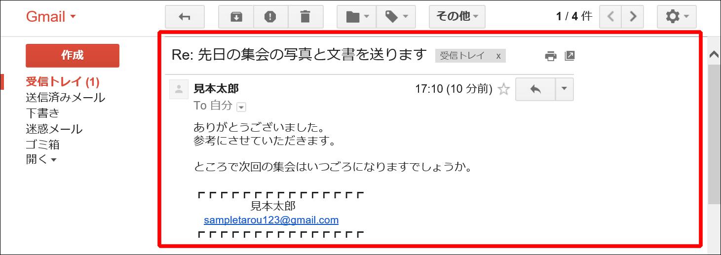 gmail-config-bunkatsu-hyouji3