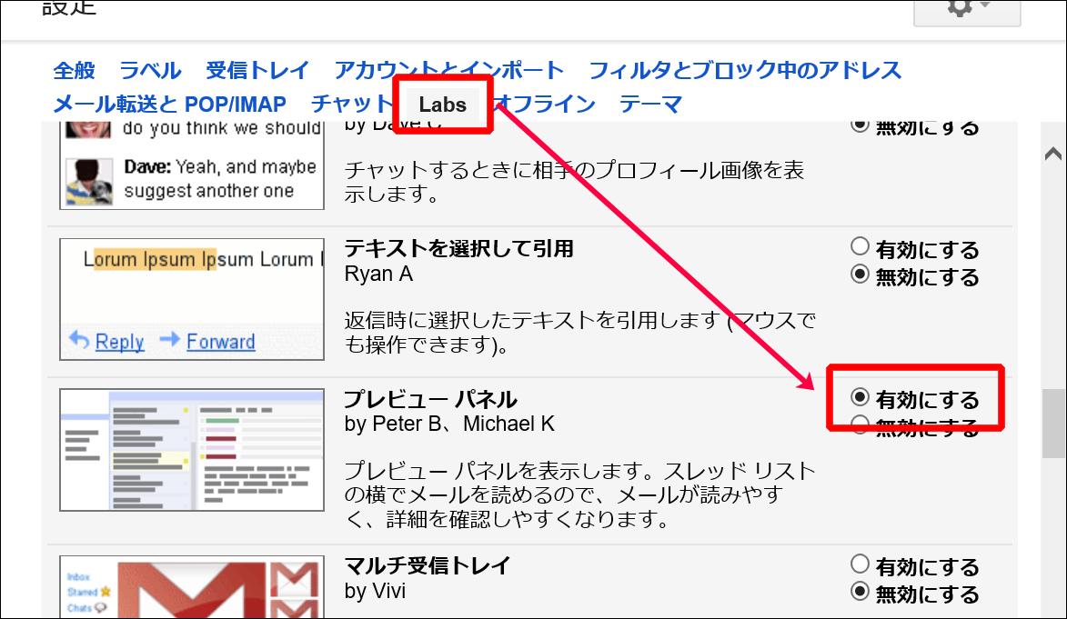gmail-config-bunkatsu-hyouji4