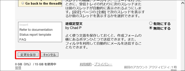 gmail-config-bunkatsu-hyouji5