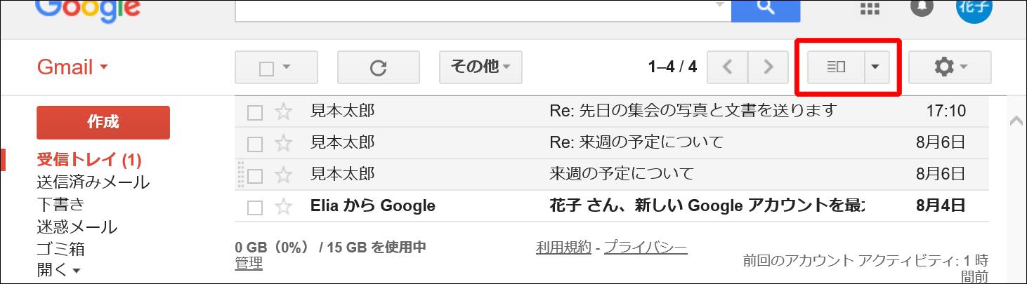 gmail-config-bunkatsu-hyouji6
