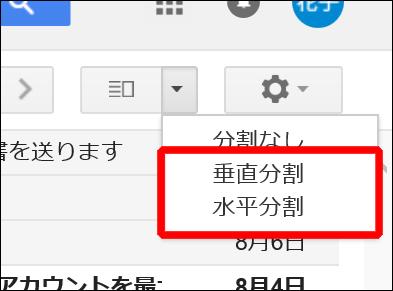 gmail-config-bunkatsu-hyouji7