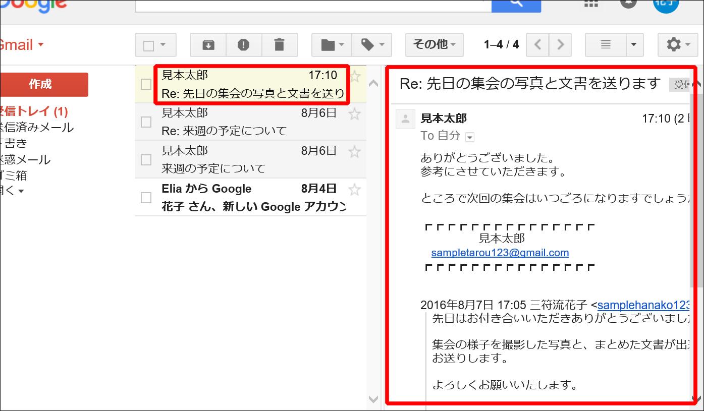gmail-config-bunkatsu-hyouji8