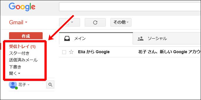 gmail-config-label-list