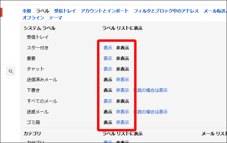 gmail-config-label-list3