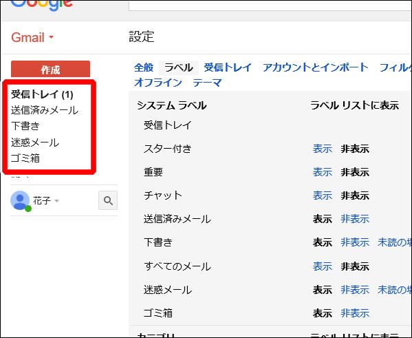 gmail-config-label-list4