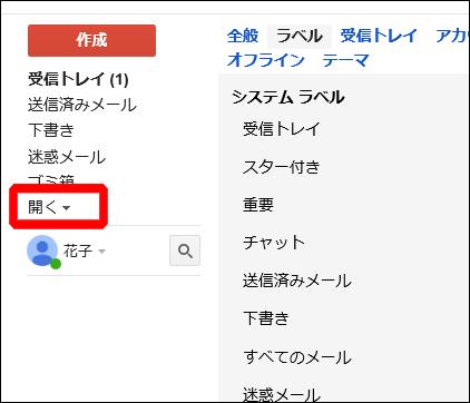 gmail-config-label-list5