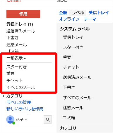 gmail-config-label-list6