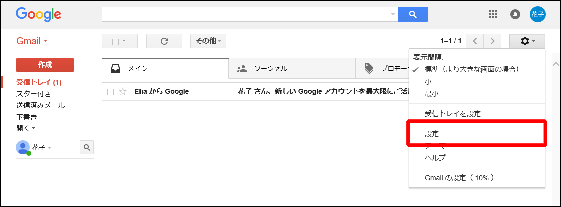 gmail-config2