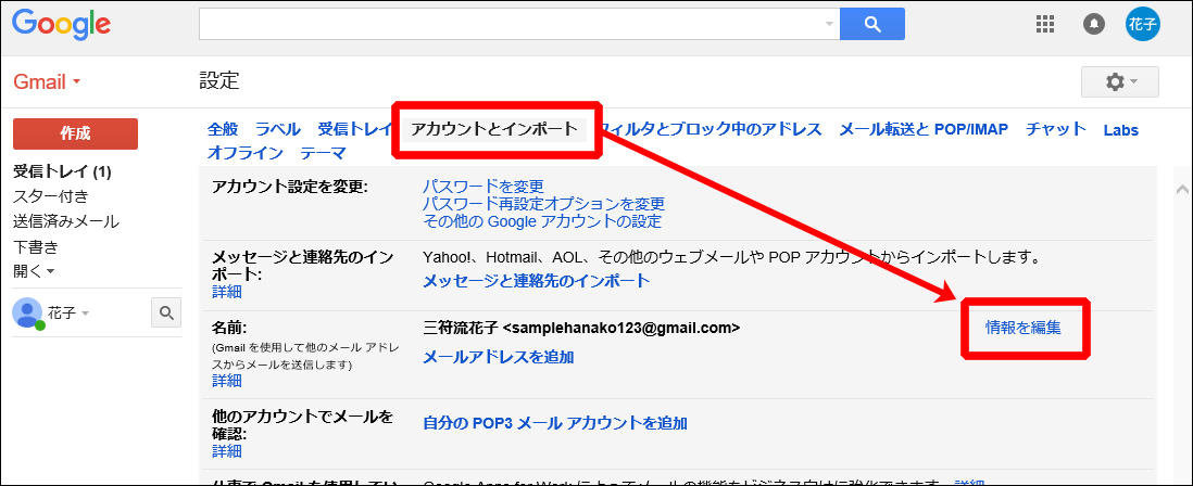 gmail-config3