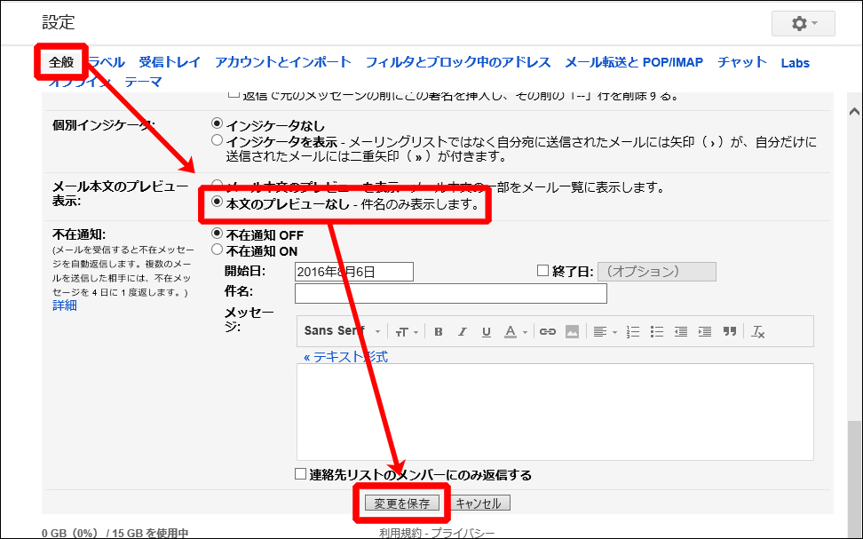 gmail-kenmei-preview2