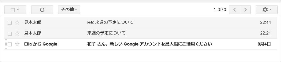 gmail-kenmei-preview3