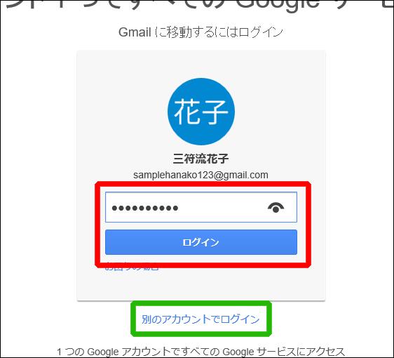 gmail-login2