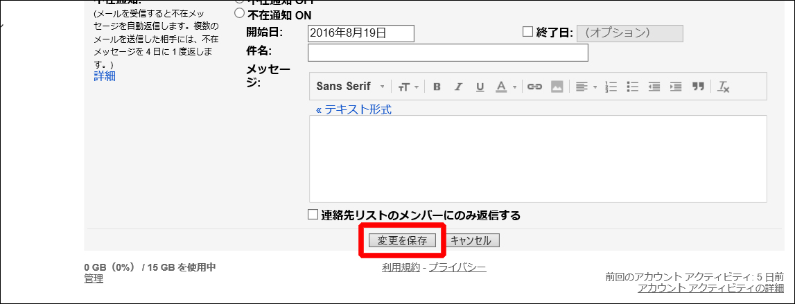 gmail-send-cancel2