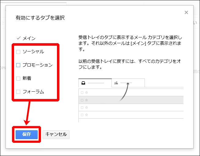 gmail-tab4