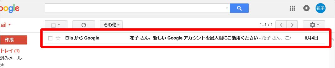 gmail-tab5