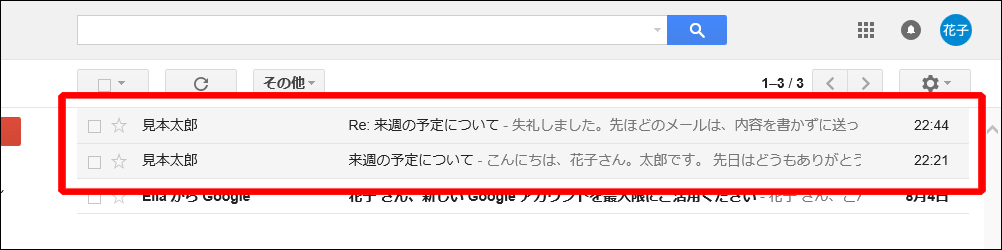 gmail-thread-1