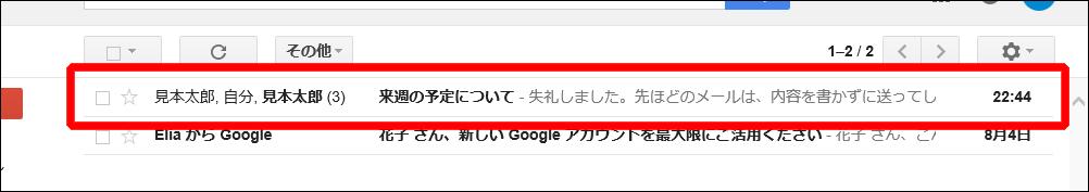 gmail-thread