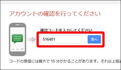 google-acount-creating6