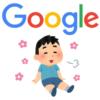 Googleアカウントを作成する手順を解説