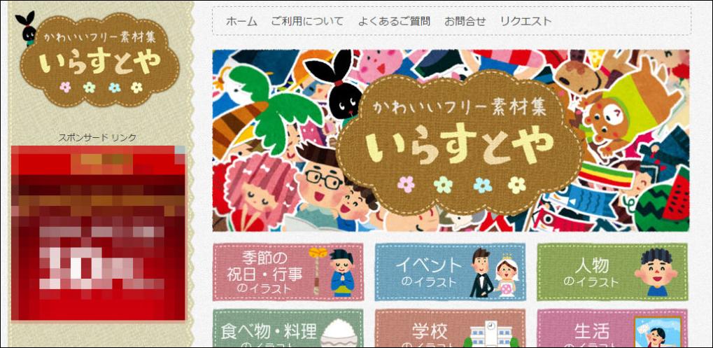 hukidashi-irasutoya-2