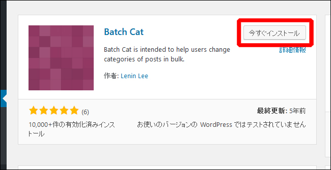 wordpress-batch-cat3