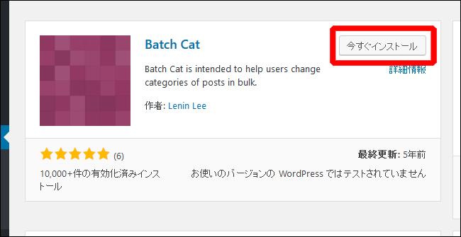 wordpress-batch-cat3