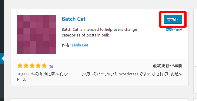 wordpress-batch-cat4