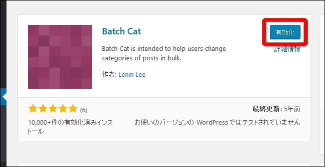 wordpress-batch-cat4