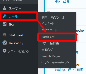 wordpress-batch-cat5