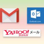Yahoo!メール、Gmail、Outlookメールを比較!無料のメールアドレスでオススメは?